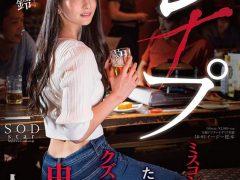 無断キャンセル女子大生レ×プ 本庄鈴 才色兼備のミスコングランプリがたったこれだけでクズアルバイトに中出しされ人生終了(1)